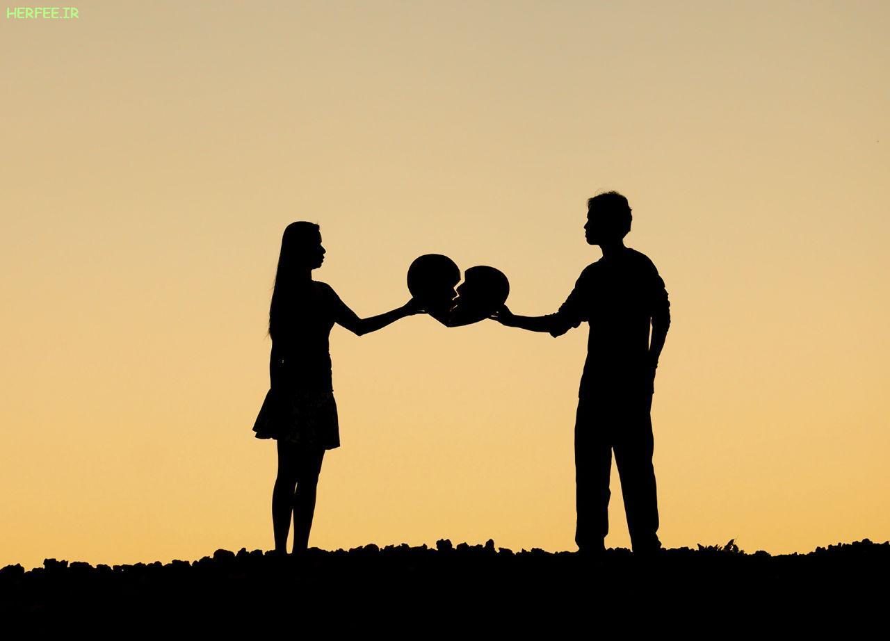 چگونگی پایان روابط با روشی سالم