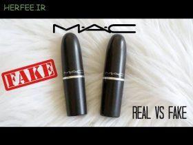 تشخیص اصل و تقلبی بودن رژ لب مک Mac - حرفه ای