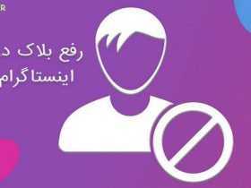 چگونگی (unblock) رفع مسدودیت شخصی در اینستاگرام (در موبایل یا دسک تاپ) - حرفه ای