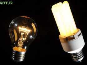 انواع لامپ ها و مقدار مصرف انرژی و طرز کار آنها - حرفه ای