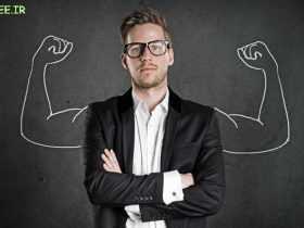 آیا می دانید چگونه اعتماد به نفس خود را در کار افزایش دهید؟- حرفه ای