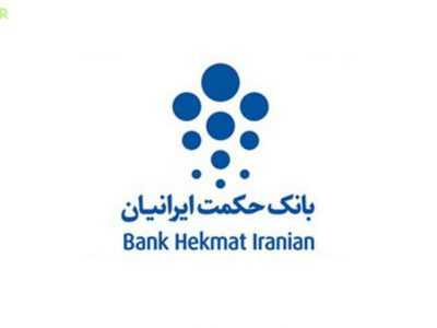 نحوه فعالسازی رمز یکبار مصرف بانک حکمت ایرانیان