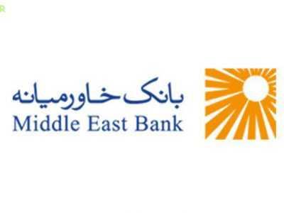 نحوه فعالسازی رمز یکبار مصرف بانک خاورمیانه