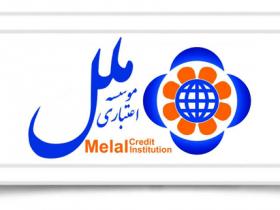 فعالسازی رمز یکبار مصرف موسسه اعتباری ملل