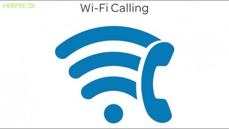 تماس Wi-Fi چیست؟