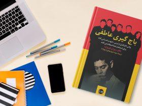 کتاب باجگیری عاطفی؛ راهنمایی برای مراقبت از خودمان و دیگران در روابط عاطفی