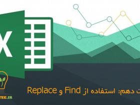 استفاده از Find و Replace