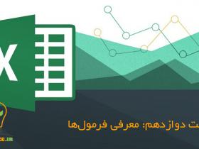 آموزش اکسل (Excel) - قسمت دوازدهم - معرفی فرمول