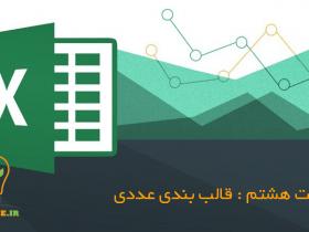 آموزش اکسل (Excel) - قسمت هشتم - درک مفاهیم قالب عددی