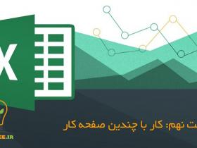 آموزش اکسل (Excel) - قسمت نهم - کار با چندین صفحه کار