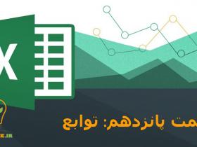 آموزش اکسل (Excel) - قسمت پانزدهم - توابع
