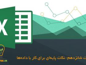 آموزش اکسل (Excel) - قسمت شانزدهم - نکات اساسی برای کار با دادهها