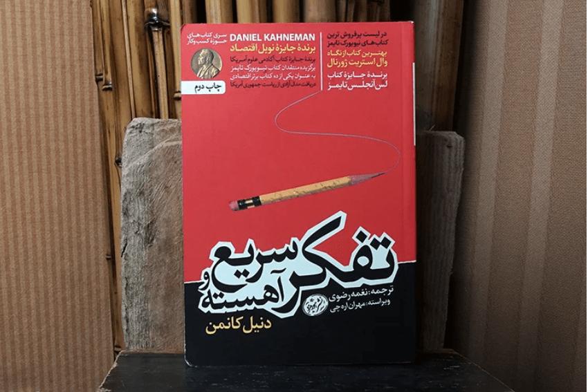 معرفی کتاب تفکر سریع و آهسته